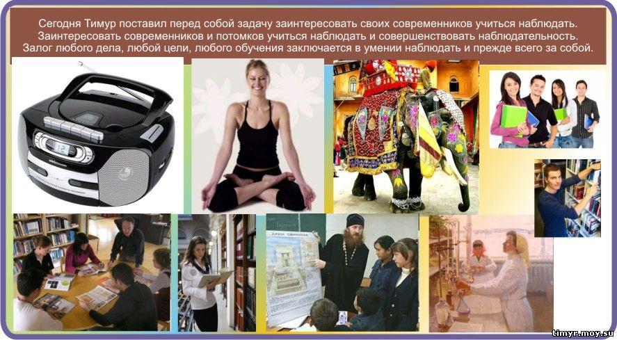 Методика тренировок мыслительной системы и мировоззрение Тимура.