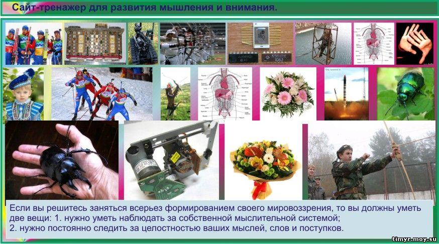 Методика Байтерек аутотренинг система мыслительная