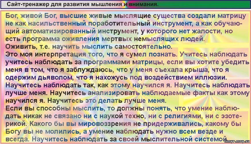 Методика Байтерек система мыслительная