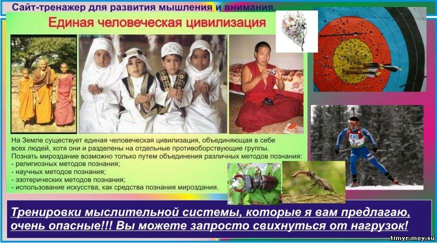 Методика развитие Тимур