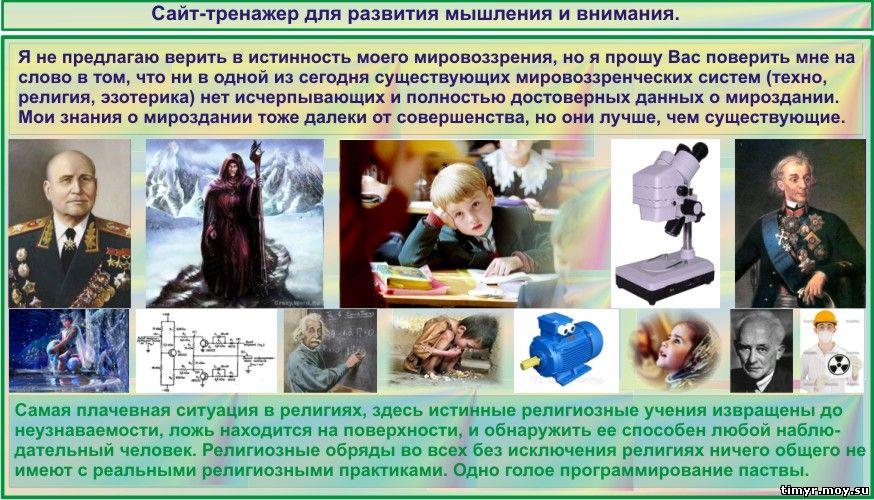 Цель развития в научении человека мыслить самостоятельно.